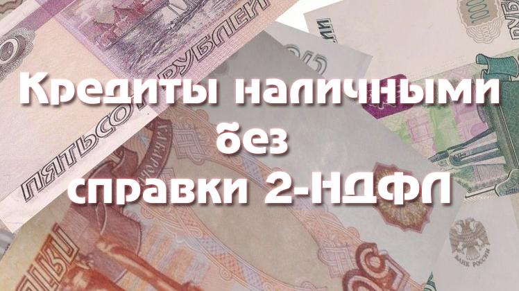 Кредит наличными кредитный калькулятор украина